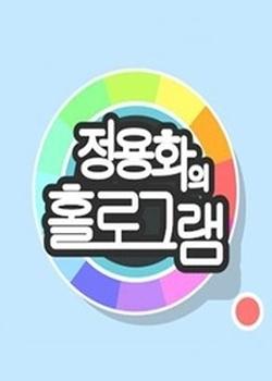 Jung Yong Hwa's Hologram