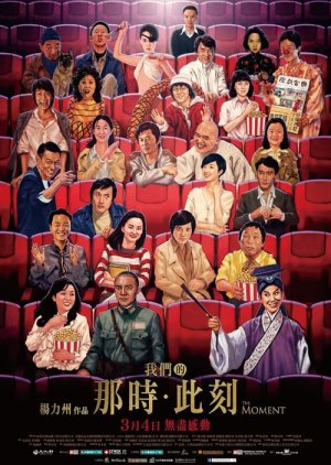 The Moment: Fifty Years Of Golden Horse (2016) poster
