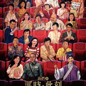The Moment: Fifty Years Of Golden Horse (2016) photo