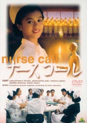 Nurse Call (1993) poster