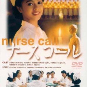 Nurse Call (1993) photo