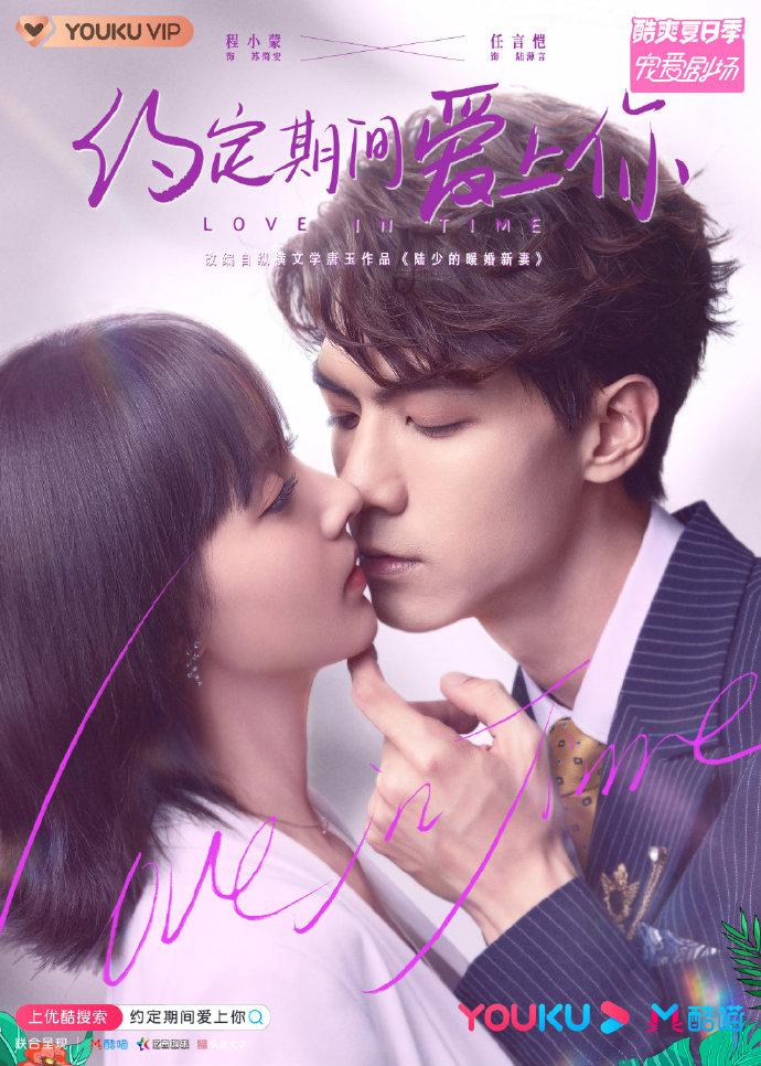 love-in-time-สัญญาลวงติดบ่วงรัก-ซับไทย