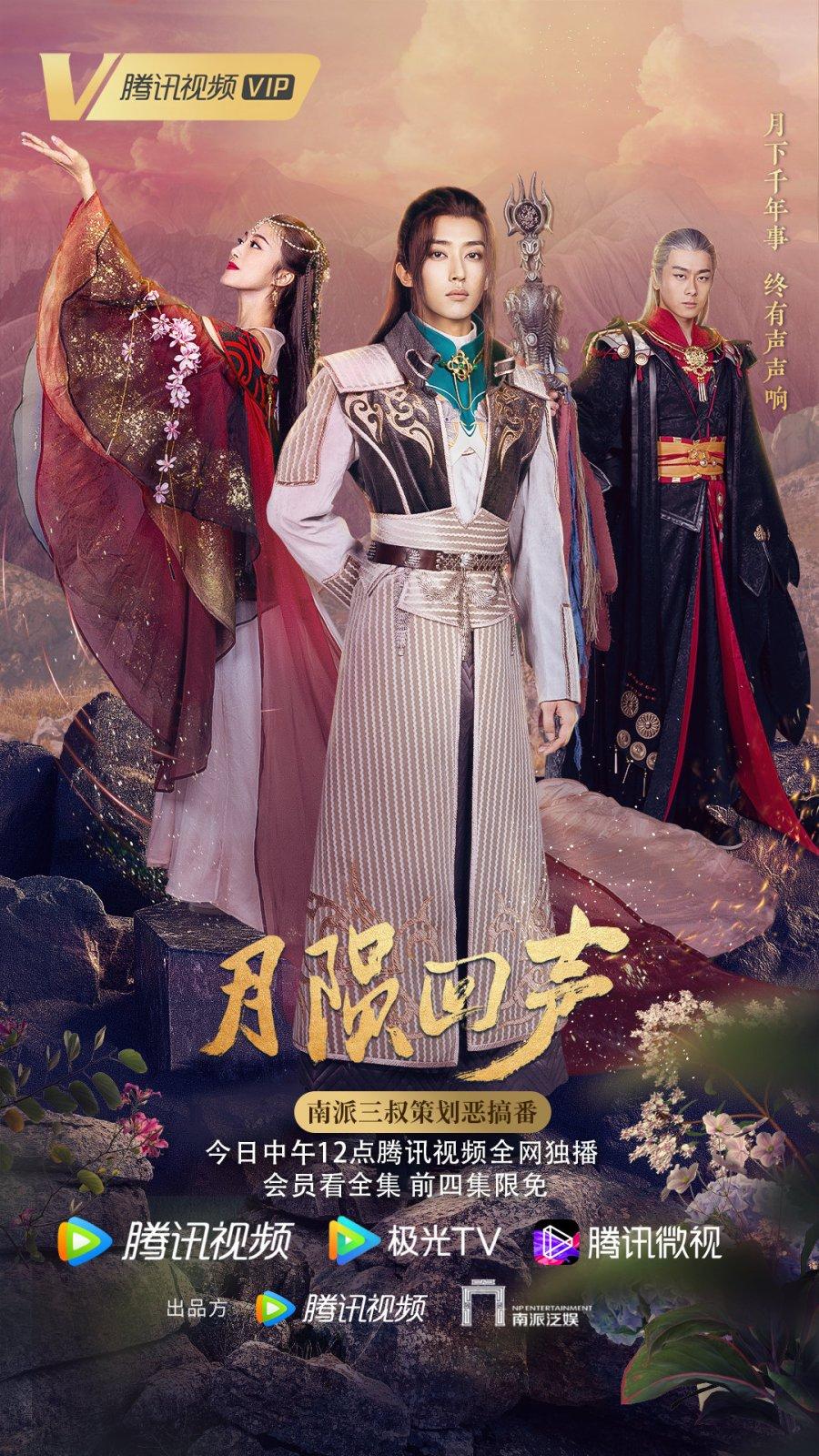 yue-yun-hui-sheng-อุกกาบาตปริศนา-ซับไทย-ep-1-14