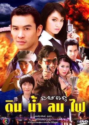 Din Nam Lom Fai (2009) poster