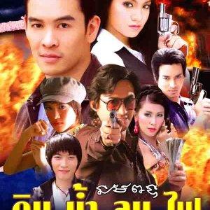 Din Nam Lom Fai (2009) photo