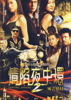 Central Affairs II (2006) poster