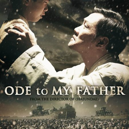 Ode To My Father (2014) photo