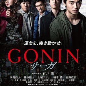 Gonin Saga (2015) photo