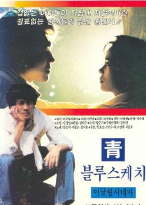 Chung, Blue Sketch (1986) poster