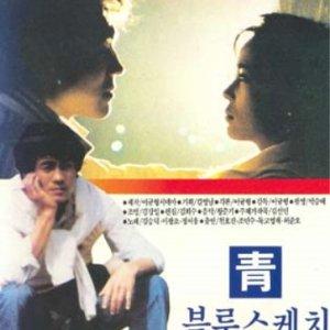 Chung, Blue Sketch (1986) photo