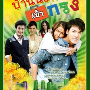 Baan Nok Kao Krung (2012) photo