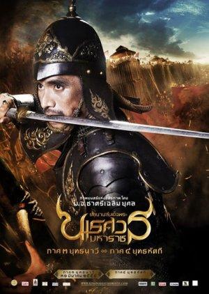 King Naresuan Part III: Naval Battle