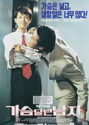A Different Kind of Man (1993) poster
