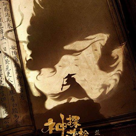 The Knight of Shadows Between Yin and Yang (2019) photo
