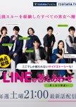 LINE no Kotae Awase  - Otome to Kanchigai