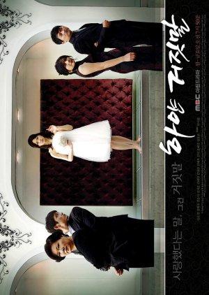 White Lies (2008) poster
