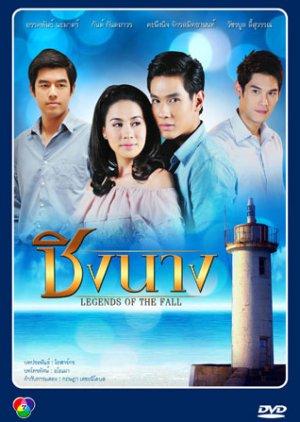 Ching Nang (2012) poster
