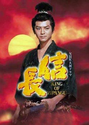 Nobunaga (1992) poster