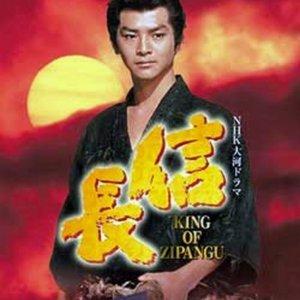 Nobunaga (1992) photo