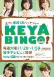 KeyaBingo!: Season 1