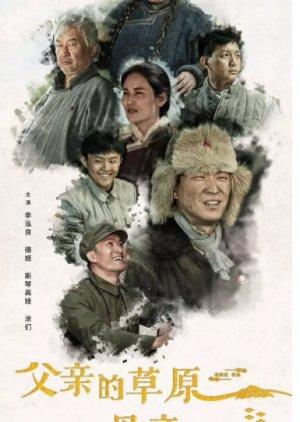 Fuqin De Caoyuan Muqin De He