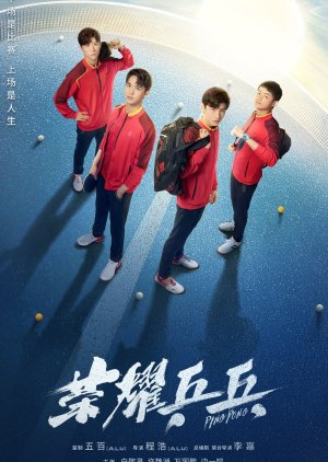 Ping Pong Life (2021)