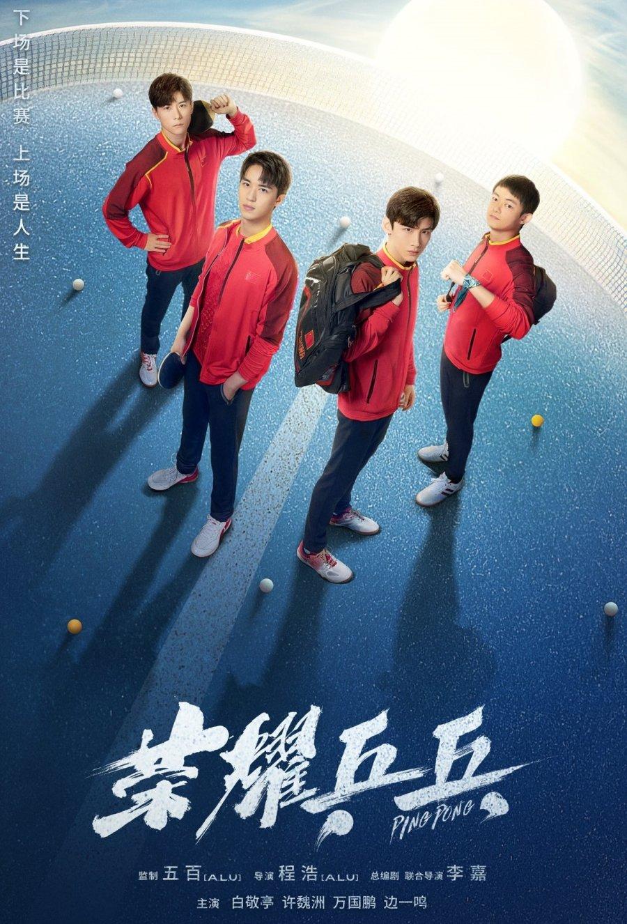 w81wJf - Пинг-понг: Дорога к славе ✦ 2021 ✦ Китай