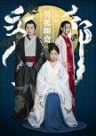 Gumiho / Kitsune / Hu Li Jing - (movies)