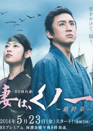 Tsuma wa Kunoichi - Saishusho (2014) poster