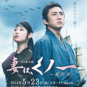 Tsuma wa Kunoichi - Saishusho (2014)