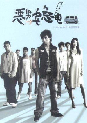 Express Boy (2005) poster