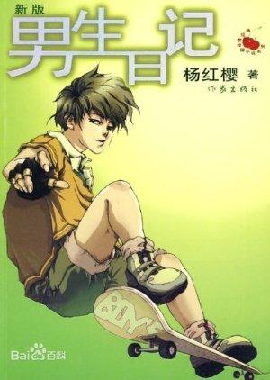 Boys Diary (2010) poster