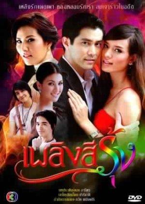 Pleng See Rong (2009) poster