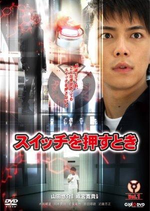 Switch wo Osu Toki