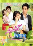 Completed Lakorn