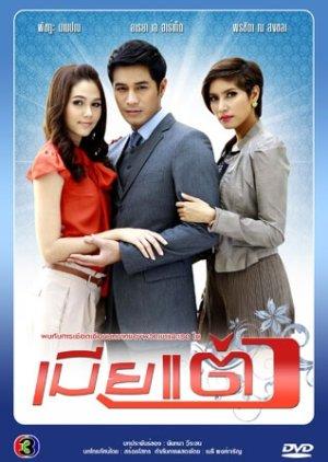 Mia Taeng (2011) poster