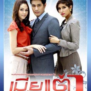 Mia Taeng (2011)