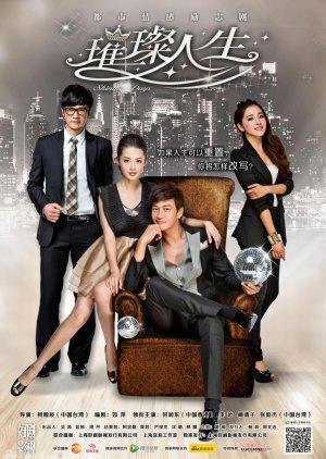 Shining Days (2013) poster