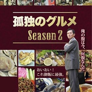 Kodoku no Gurume Season 2 (2012) photo