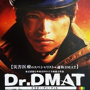 Dr. DMAT (2014) photo