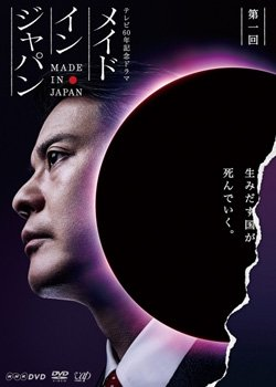 Made in Japan (2013) photo