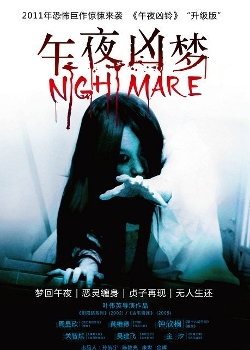 Fierce Midnight Dream (2011) poster