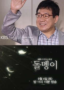 Drama Special Season 1: Stone