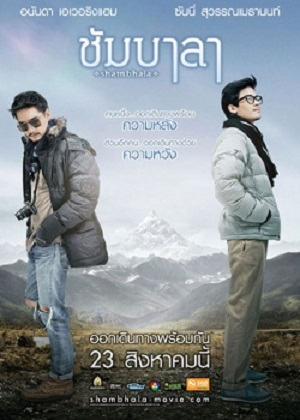 Chambala (2012) poster