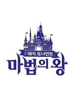 King Of Magic (2012) poster