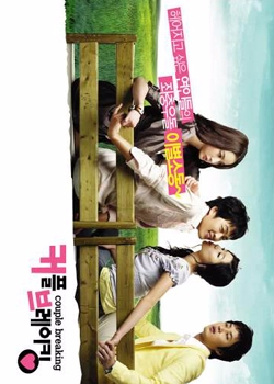 Couple Breaking (2007) poster