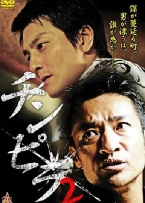 Chinpira 2 (2013) poster