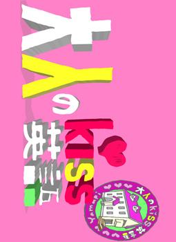 Otona no Kiss Eigo (2014) poster