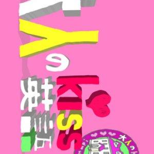 Otona no Kiss Eigo (2014) photo