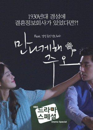 Drama Special Season 8: Let Us Meet (2017) poster
